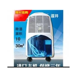 新疆湿井电器,买除湿机优选湿井除湿器,中国十大品牌