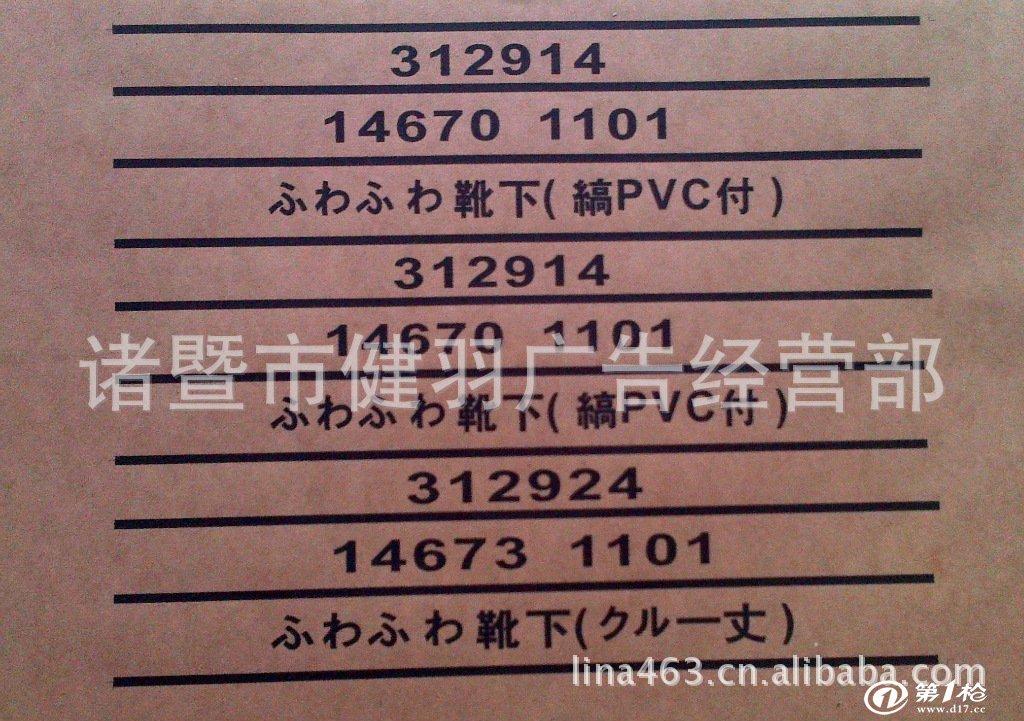 诸暨不干胶印刷厂 定制牛皮不干胶贴纸 纸箱唛头标签