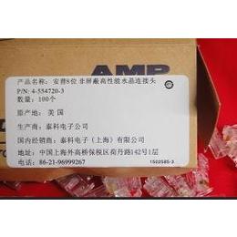 供应amp安普水晶头 安普超五类水晶头 安普非屏蔽水晶头