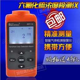EST-10-SF6****SF6浓度检测声光报警仪