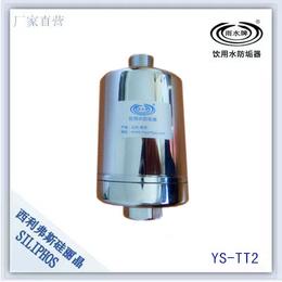 雨水牌饮用水防垢器YS-TT2