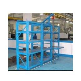 中山模具架供应商/佛山模具架供应商/珠海模具架供应商