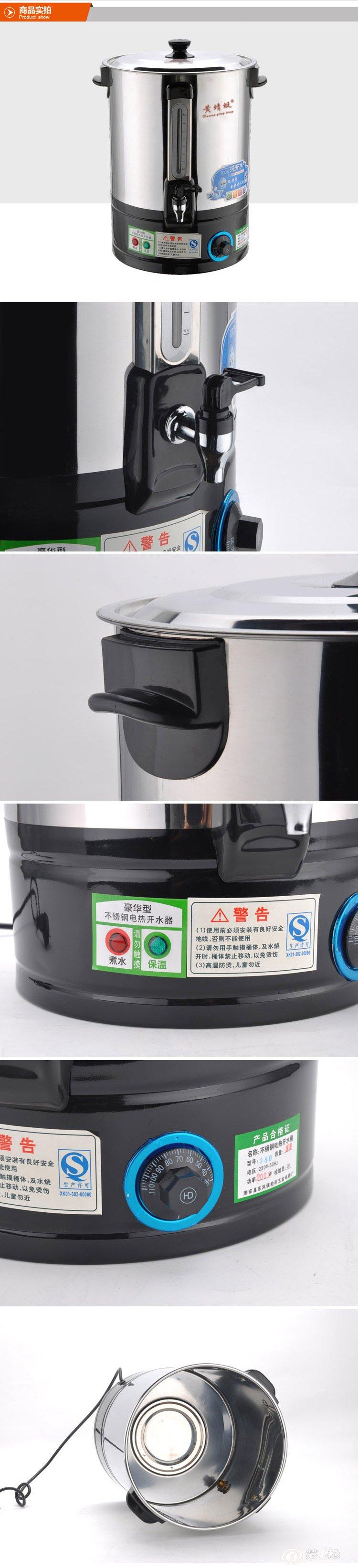 供应单层防干烧电热开水桶