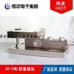 沧州反应釜称重模块厂家  HY-FWU称重模块