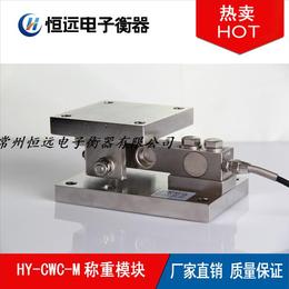 西安称重模块 HY-CWC-M称重模块厂家