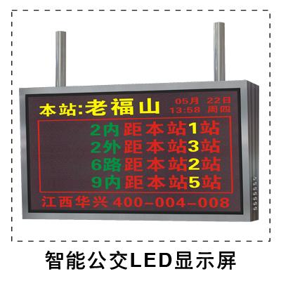 智能公交LED显示屏