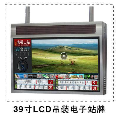 39寸LCD吊装电子站牌