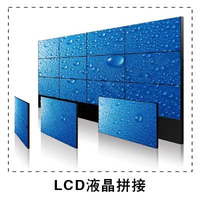 Lcd液晶拼接