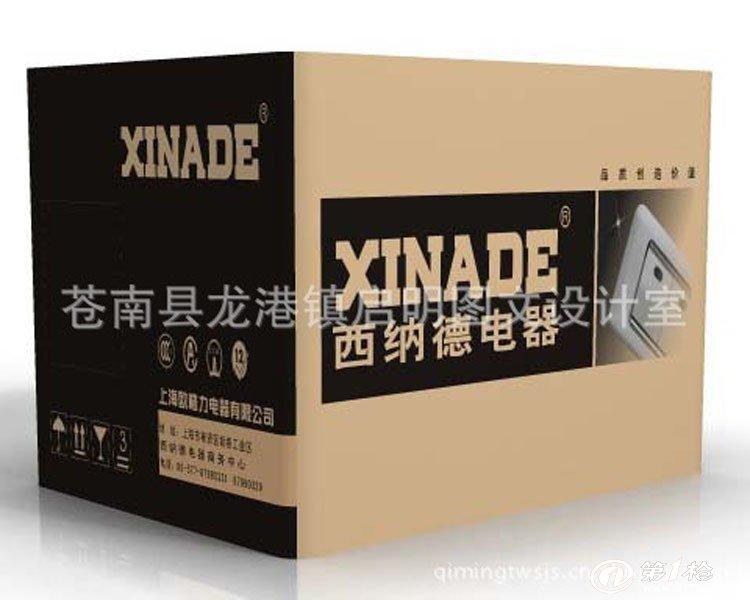 包装箱 图文设计 纸箱 彩盒批发 订做包装箱板材纸箱