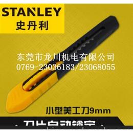 史丹利 9mm 通用美工刀 壁纸刀 墙纸刀 10-150-1-20
