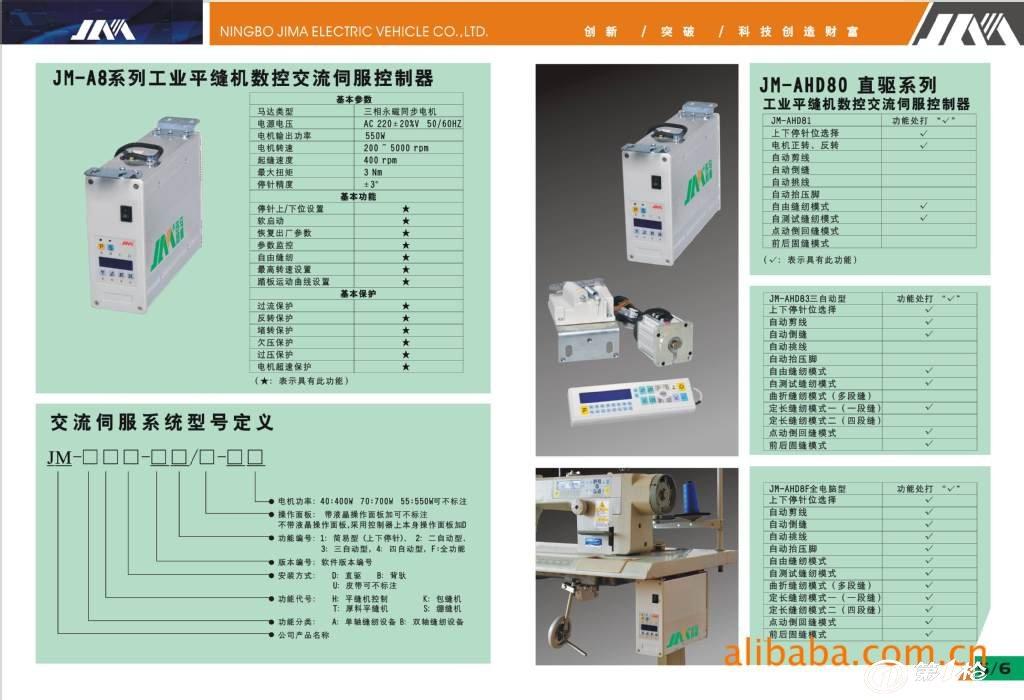 供应jm-ahd83直驱工业缝纫机交流伺服控制器