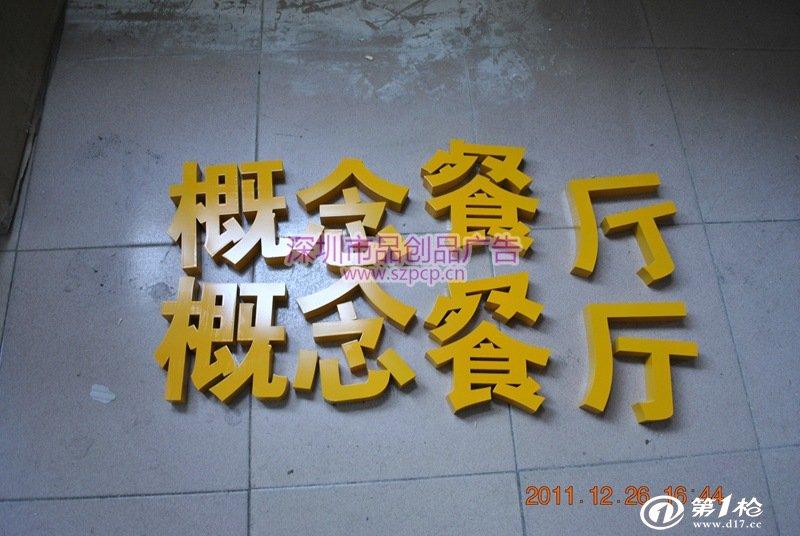 水晶字,发光字,电镀字,烤漆字,不锈钢标牌,腐蚀牌,楼顶大字,pvc字