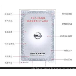 线条纹理防伪凹版印刷-凸版印刷-证书印刷