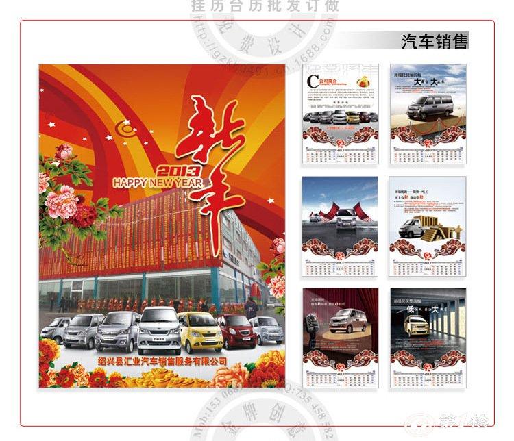 汽车销售公司广告挂历设计印刷 汽车4s店宣传挂历 汽车维修挂历