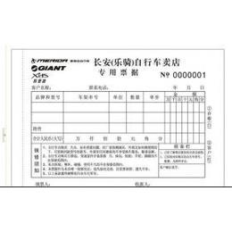 东莞送货单印刷 东莞3 联表格印刷 收据印刷 东莞纸品印刷