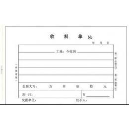 专业送货单印刷 送货单批发 印刷厂电脑送货单 深圳送货单送货单