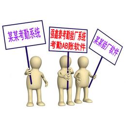 批发代理 深圳强鑫泰验厂系统 社会责任验厂管理软件网络版