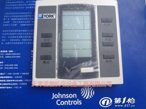 供应约克york空调配件批发线控器遥控器