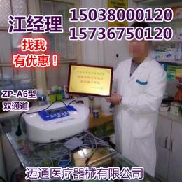 中药离子导入仪-中医定向脉冲透药仪