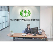 郑州仪备齐农业设备有限公司