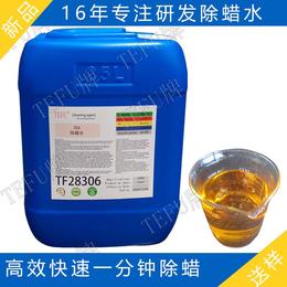 供应湖南岳阳酸性除蜡水批发低耗玻璃清洗剂批发免费送样量大从优