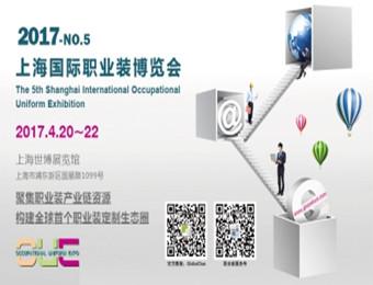 """上海国际职业装博览会""""市场万里行""""之再访温州"""