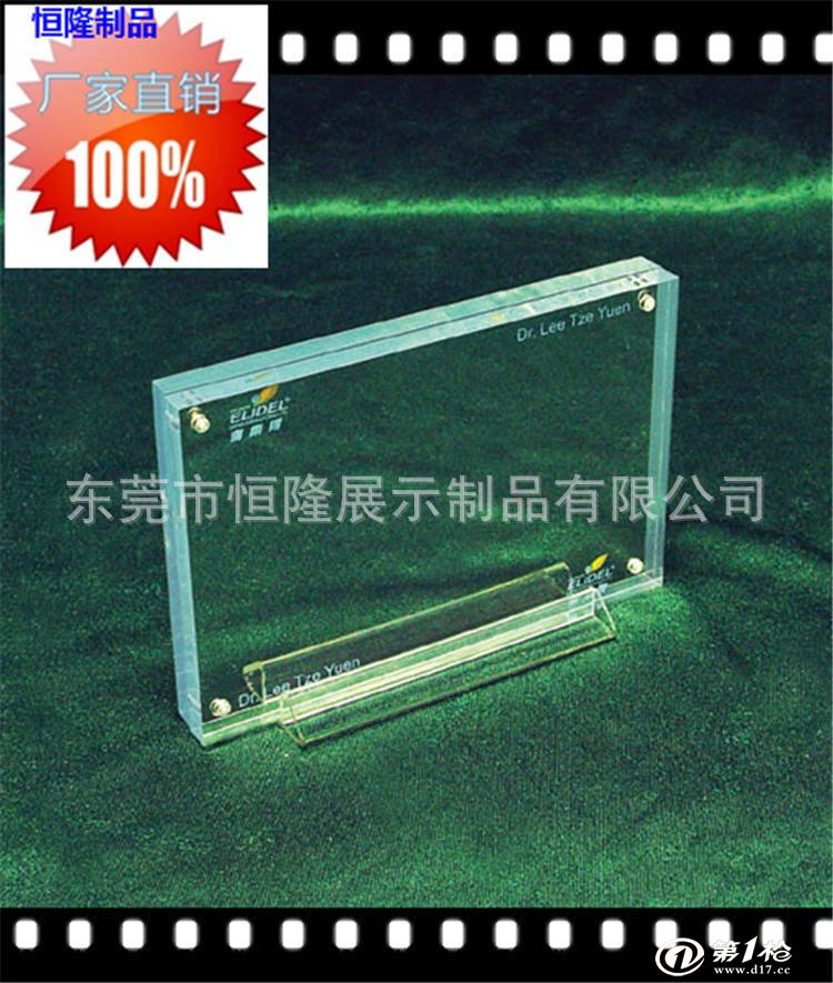 恒隆厂家专业亚克力透明相框 有机玻璃组合可拆装磁铁