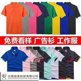 昆明广告衫 昆明常年制作广告衫  昆明广告衫批发 广告衫价格