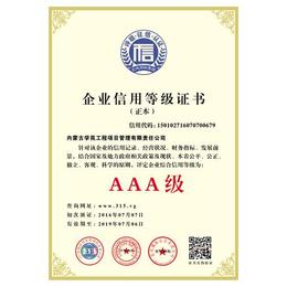 上海信用AAA评级招投标资信AAA明加分通用