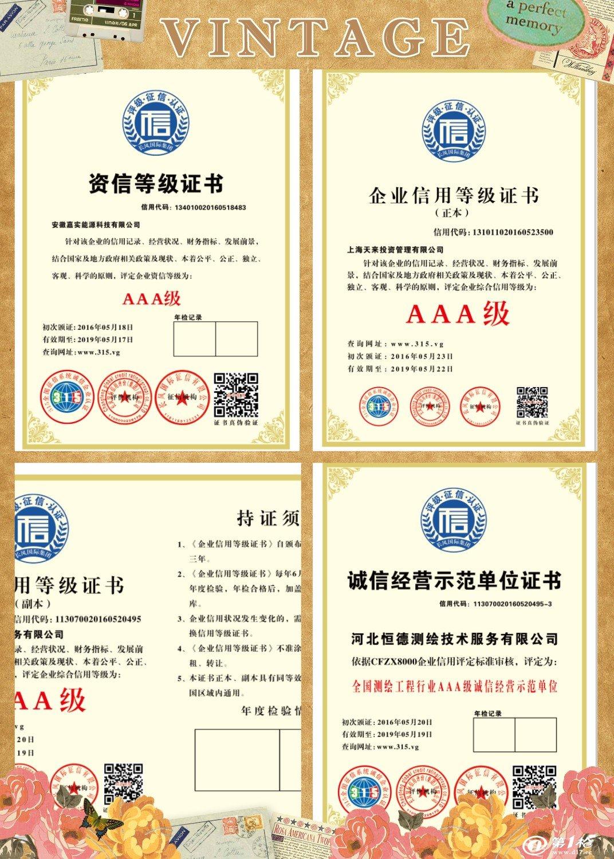 山东信用aaa等级证书招投标资信等级证明加分通用