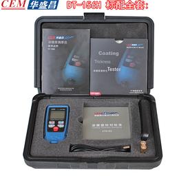 华盛昌DT156中文漆膜油漆镀层厚度测量仪DT-156H