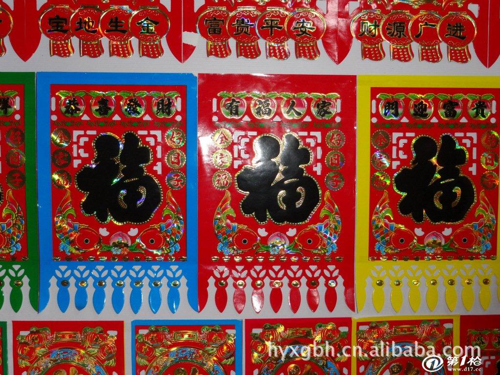 第一枪 产品库 饰品,工艺品,礼品 民俗工艺品 编织工艺品 正北大福字