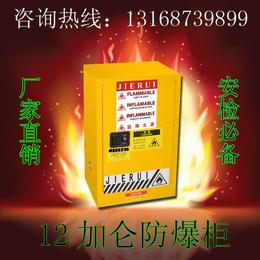 深圳化学品防火安全柜