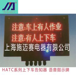 施迈赛HQTC系列上下车告知器HQTC系列天车无线指挥仪