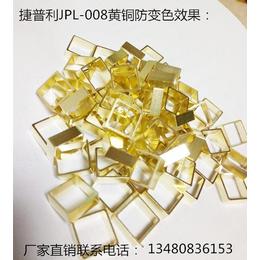 铜防变色剂铜保护剂