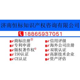枣庄申请实用新型专利需要什么材料申请专利办理流程