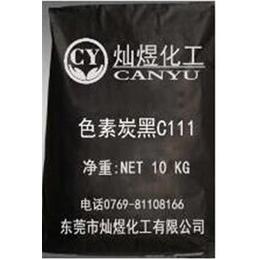 炭黑、灿煜化工碳黑(优质商家)、超细炭黑