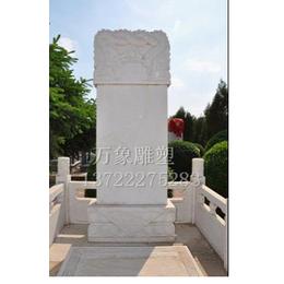 石雕墓碑 墓碑图片 墓碑价格