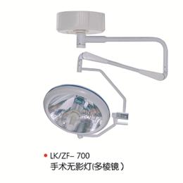 整体反射700手术灯无影灯电磁兼容认证生产厂家