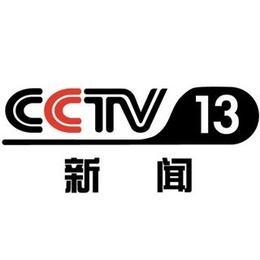 CCTV13黄金时段广告多少钱一秒