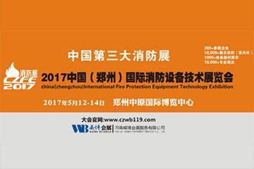 2017第八届郑州国际消防展5月12日盛大开幕!