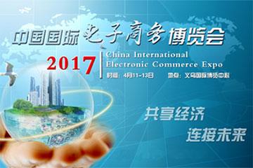 中国国际电子商务博览会   汇聚全球电商目光
