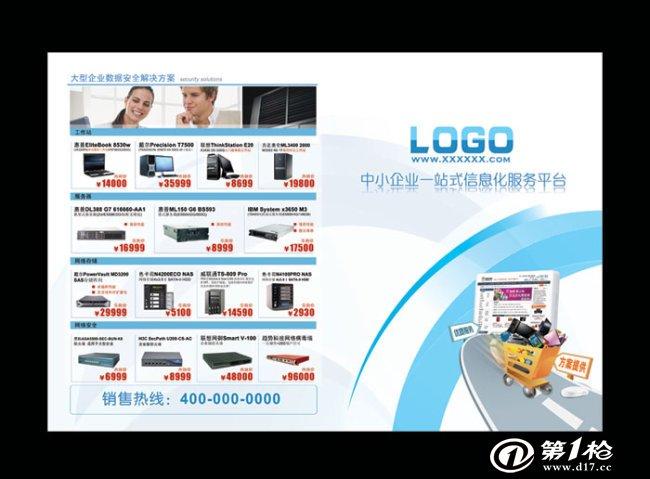 不同行业宣传单设计印刷要求总汇