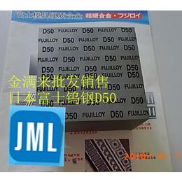 日本富士钨钢板D50进口钨钢板性能