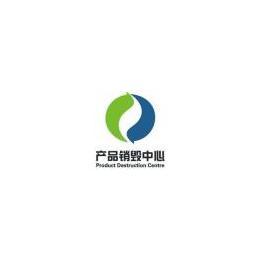 上海浦东工厂废弃物销毁公司长宁区海绵焚烧销毁上海专业电源销毁