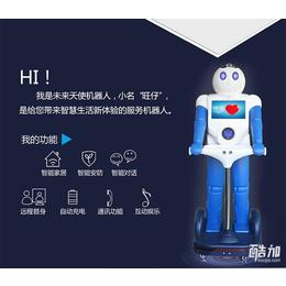 家居服务管家 智能机器人 家居智能