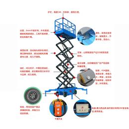 16米升降机 16米升降平台 陕西延安电动升降平台价格