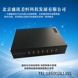 厂家供应usbserver服务器虚拟化识别<em>加密狗</em>共享