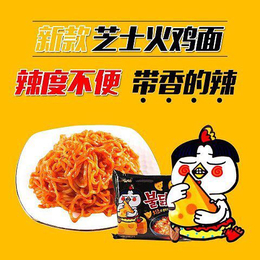 韩国进口方便面三养火鸡面炒面拉面泡面超辣芝士干拌面