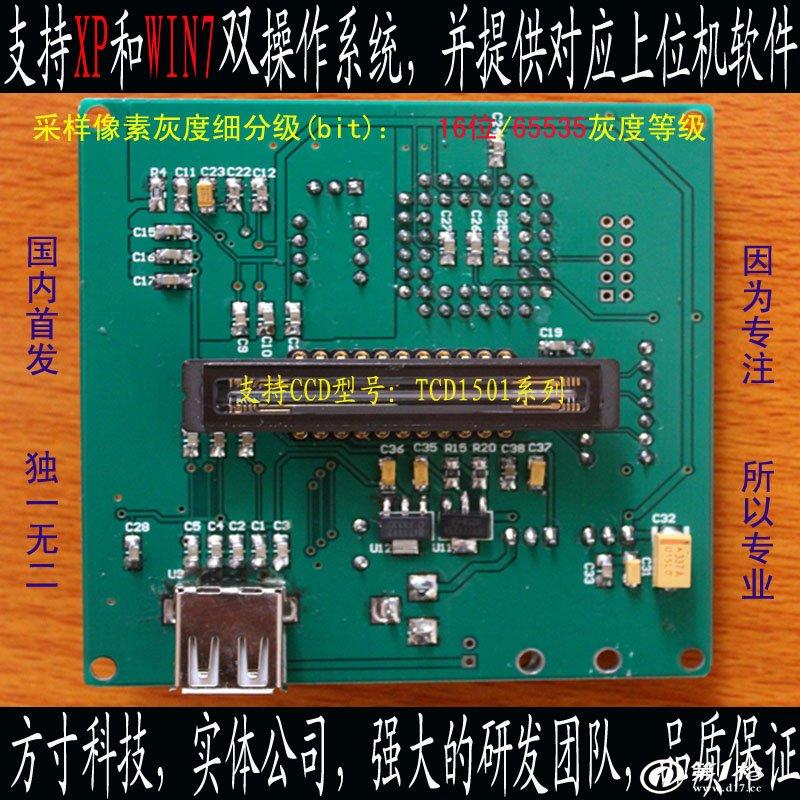 性能特点 1.计算机通信接口:USB2.0 2.支持操作系统:支持XP和WIN7两种操作系统,并提供对应驱动程序; 3.采样像素灰度细分级(bit):8位/256灰度等级; 4.驱动频率:1M; 5.供电电源:9V~12V; 6.通讯距离:最长5m,加中继延长线可拓展; 7.可驱动芯片:TCD1501系列芯片(像元数5000,像元间距7um); 8.